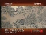 《百家讲坛(亚洲版)》 20121212 清明上河读宋朝(四)滚滚汴河东逝水