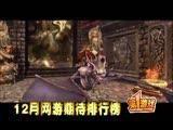 第一游戏2012年第50期排行榜