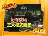 《第一游戏》2012年第50期