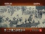 《百家讲坛(亚洲版)》 20121217 清明上河读宋朝(七)读书人的美好时代