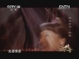 《音乐传奇》 20121218 海上余韵·白虹