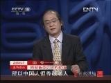 《百家讲坛》 20121222 国号 (四) 周——民以食为天