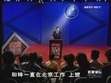 百家讲坛经典 《正说清朝二十四臣》(五)和珅的情感世界(上)