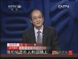 《百家讲坛》 20121226 国 号(八)晋—司马昭之心