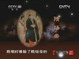 《百家讲坛》 20121227 国号(九)隋—吉祥还是晦气