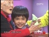 《欢聚夕阳红》 20121230 100岁老太的平凡传奇