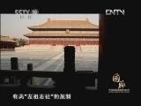 《国脉》中国国家博物馆100(一) 殿堂 20130101