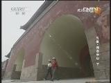 《地理中国》 20130101 五岳·西岳华山(下)