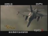 《军事纪实》 20130103 2012风云回望——危机深处的世界