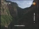 《地理中国》 20130103 五岳·北岳恒山(上)