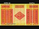 《中国书法五千年》 20130103 第二集 点睛人间