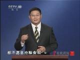 百家讲坛 2011年 第130期 商祖白圭