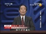 《百家讲坛》 20130105 大故宫(第三部)3清宫太后