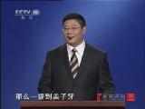 百家讲坛 2011年 第125期 贩夫治国