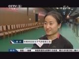 <a href=http://sports.cntv.cn/20130106/106095.shtml target=_blank>[射击]冬训第一天 射击队举空枪恢复手感</a>