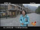 《远方的家》 20130107 北纬30°·中国行(139)