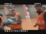 《中国武警》 20130106 伴随十八大的脚步-我们的2012(上)