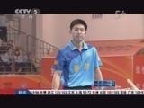 <a href=http://sports.cntv.cn/20130107/106949.shtml target=_blank>[乒乓球]许昕独得两分 上海队主场取得胜利</a>