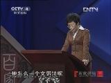 《百家讲坛(亚洲版)》 20130108 大隋风云——上部(十五)隋陈对垒