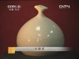 [农广天地]定瓷(20130111)