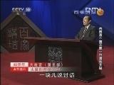 《百家讲坛》 20130112 大故宫(第三部)10 宫廷太监