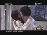 普法栏目剧20130114 精编季 爱·过界(中)