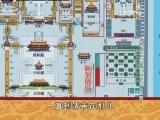 《百家讲坛》 20130114 大故宫(第三部)12 宫廷御膳