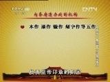 《百家讲坛》 20130115 大故宫(第三部)13 宫廷造办