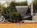 《百家讲坛》 20130116 大故宫(第三部)14御医御药