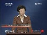《百家讲坛(亚洲版)》 20130117 大隋风云——上部(二十二) 杨广结盟