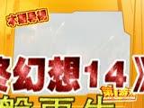 《第一游戏》2013年第03期