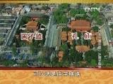 《百家讲坛》 20130118 大故宫(第三部)16 庙学联珠