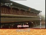 《百家讲坛》 20130120 大故宫(第三部)18 西苑三海