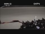 《中国味道》  20130129 第二季 中国顶级名师名厨决战紫禁之巅