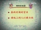 《百家讲坛》 20130131 百家姓 (第一部) 5 褚卫蒋沈韩