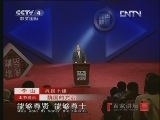《百家讲坛(亚洲版)》 20130131 战国七雄(三)魏国的衰落