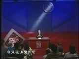 《百家讲坛》 康熙大帝(六)削平三藩