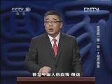 《百家讲坛》 20130202 百家姓 (第一部) 7 何 吕 施 张