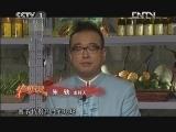 《中国味道》 20130201 第二季 中国顶级名师名厨决战紫禁之巅