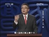 《百家讲坛》 20130203 百家姓(第一部)8 孔曹