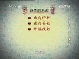 《百家讲坛》 20130206 百家姓 (第一部) 11 谢 邹 喻