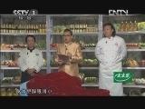《中国味道》 20130206 第二季 中国顶级名师名厨决战紫禁之巅