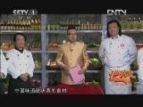 《中国味道》 20130208 第二季 中国顶级名师名厨决战紫禁之巅