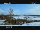 《龙之江》 20130207 第九集 龙脊