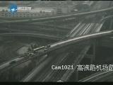 实拍:无锡高架桥19辆车连环追尾