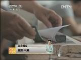 [农广天地]徽州木雕(20130225)