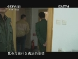 《中国武警》 20130224 假大校落网记