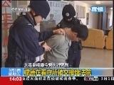 现场直击大毒枭糯康今天执行死刑:看守所向法院交接罪犯
