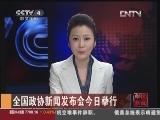 [视频]全国政协新闻发布会今日举行