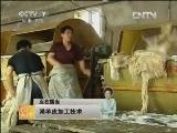 [农广天地]滩羊皮加工技术(20130301)